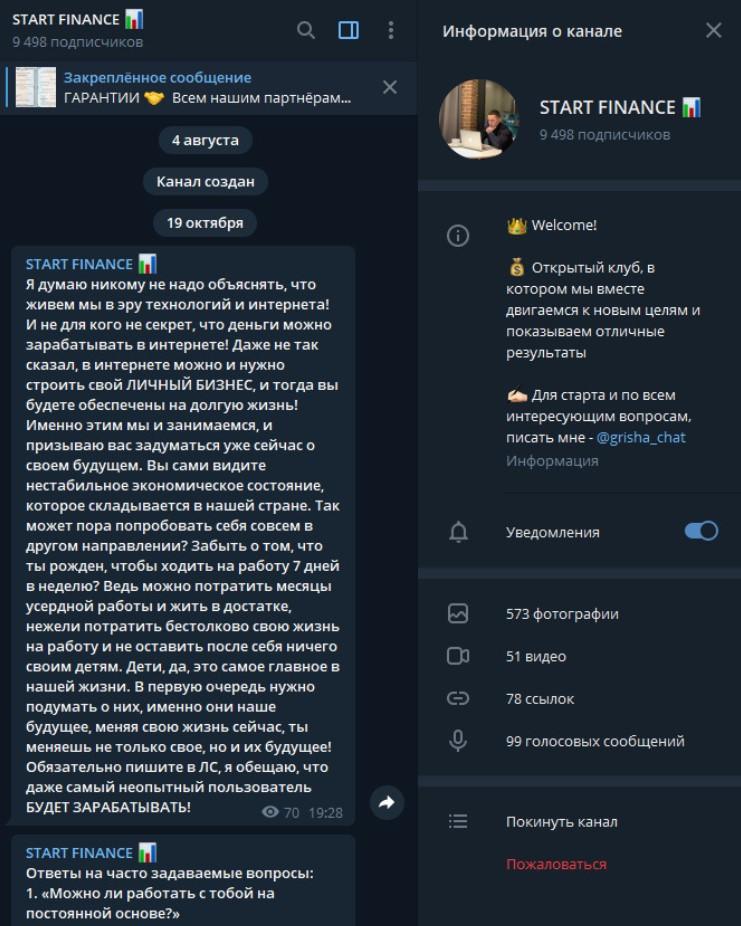 Дата создания телеграм канала