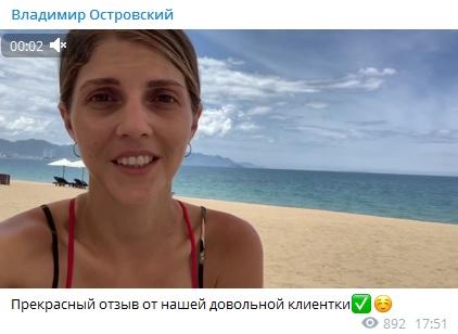 Хорошие отзывы о Владимире Островском