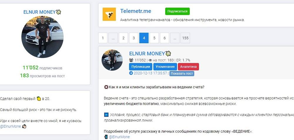 Информация о телеграм-канале Elnur Money
