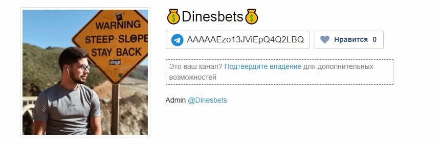 """Канал """"Алексей bets"""" @Dinesbets"""