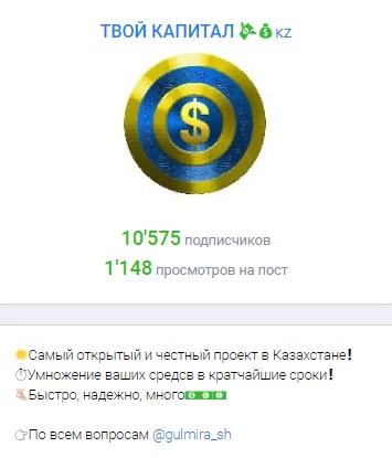 Количество подписчиков – 10575 человек