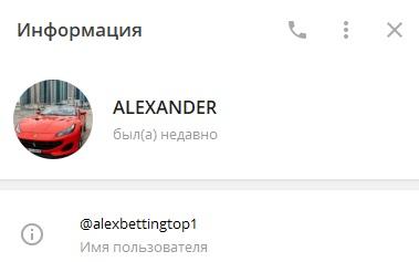 ЛС Александра Фролова