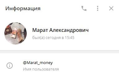 ЛС каппера Марата Александровича