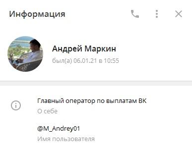 ЛС в «Телеграм»