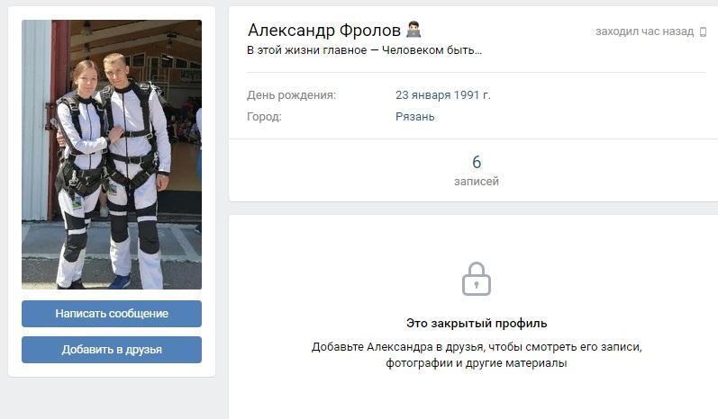 ЛС «ВКонтакте»