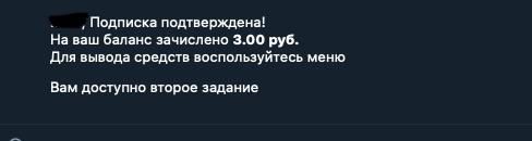 На баланс зачислено 3 рубля