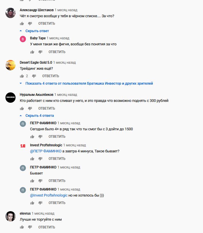 На YouTube под всеми видео наблюдается живое обсуждение