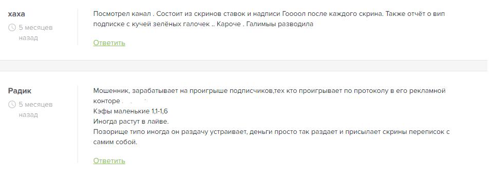 Недовольства участников канала «Дудалаев ставит»
