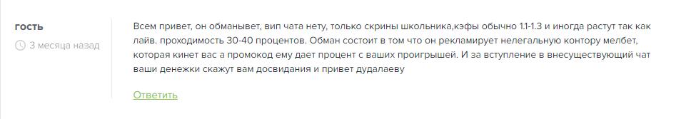 Негативный отзыв о канале «Дудалаев ставит»