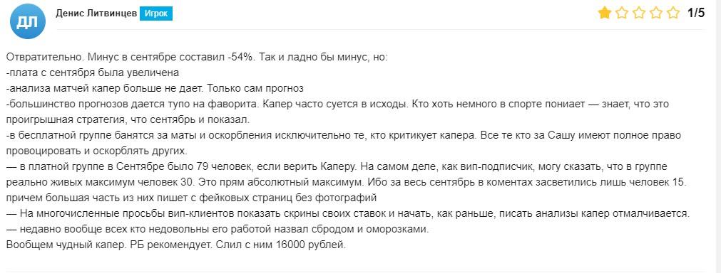 """Негативный отзыв об """"Алексее bets"""""""