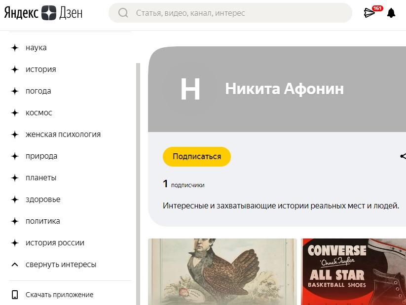Несколько каналов Яндекс Дзен