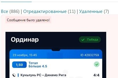 Nikita Kolesnikov редактирует и удаляет посты