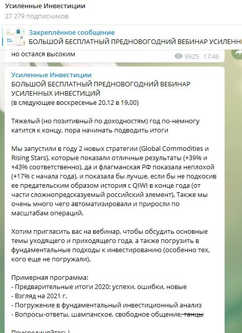 Новости телеграм-канала «Усиленные инвестиции»