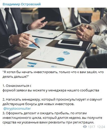 Нужно взять форму заявки у менеджера в ЛС
