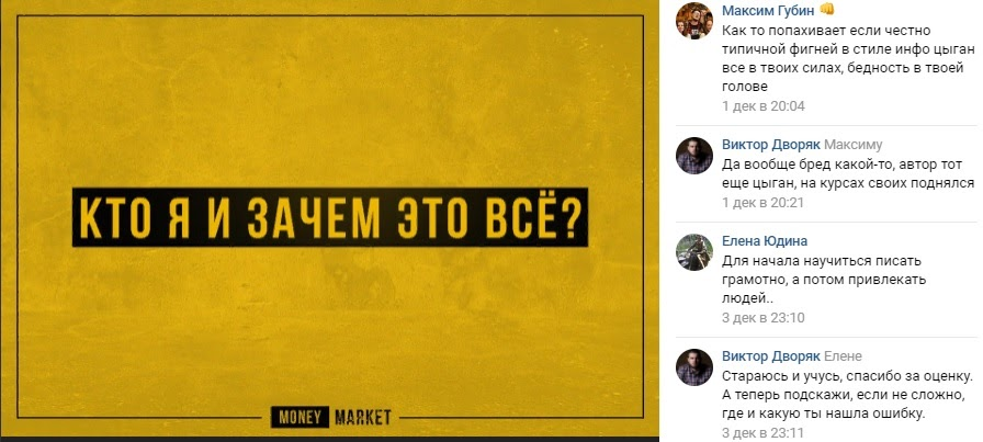 Общение с пользователями на MONEY MARKET