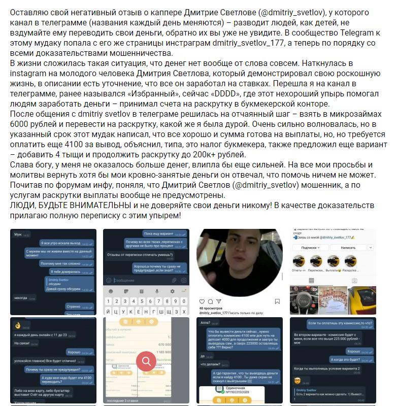 Обвиняют Дмитрия в частой смене названий каналов