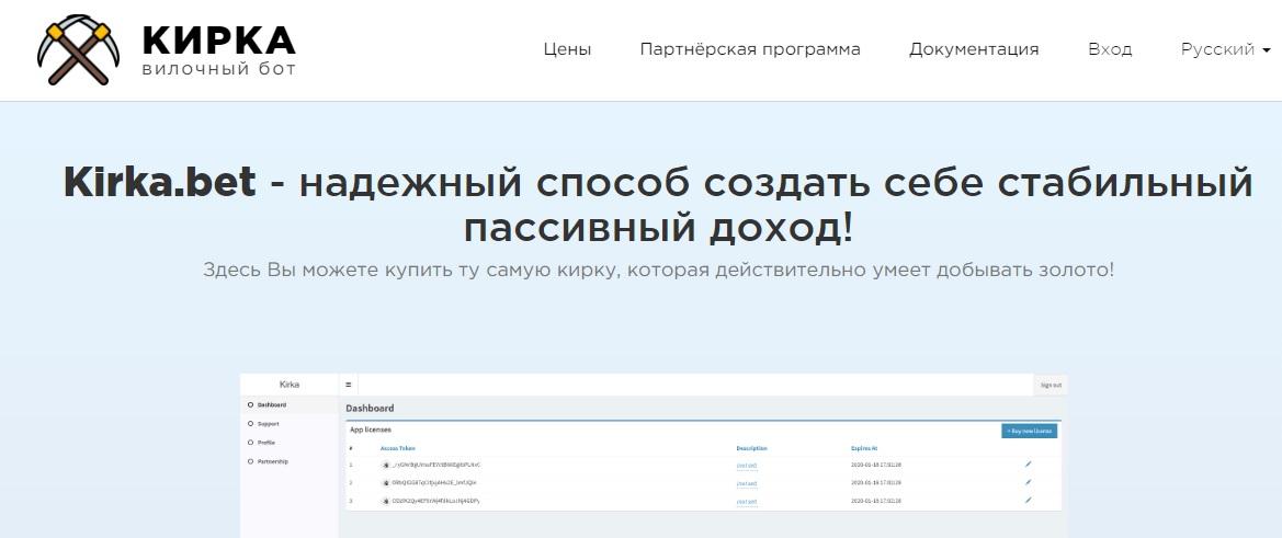 Официальный сайт Kirka Bet