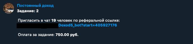 Оплата 750 рублей