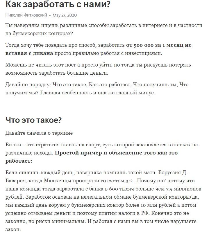 Особенности проекта Александра Каблучко