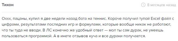 Отзыв о канале «ПРОГНОЗЫ НА СПОРТ XOLOVBET»