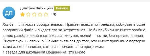 Отзыв о XOLOVBET