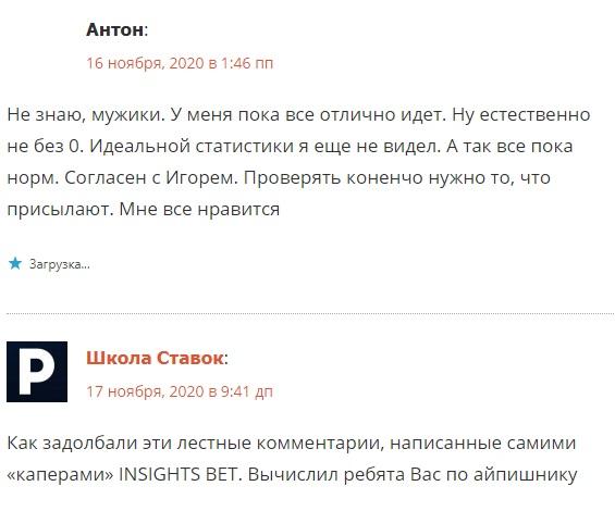 Отзывы о insights-bet.com