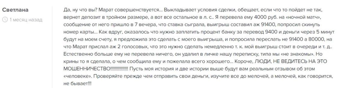 Отзывы о MARAT GALIMOV's, отрицательные
