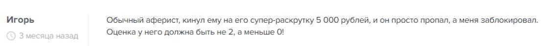 Отзывы о MARAT GALIMOV's