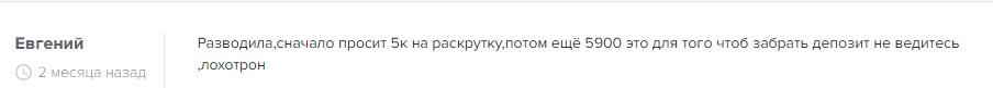 Отзывы о MOROZOV BETTINGS