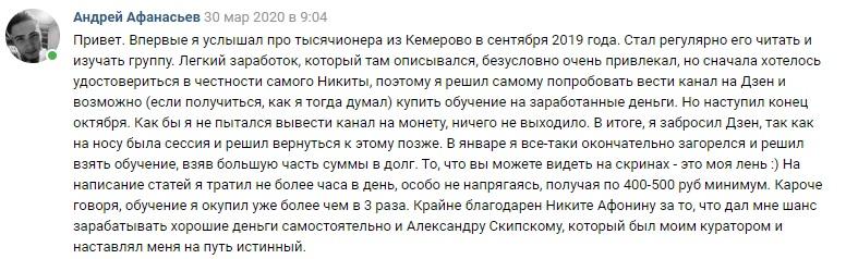 Отзывы о «Тысячионер из Кемерово»