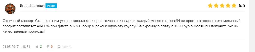 """Положительный отзыв об """"Алексее bets"""""""