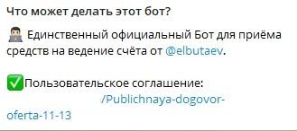 «Пользовательское соглашение»