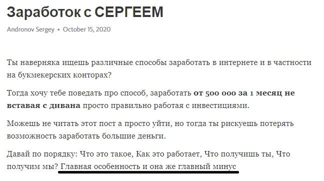 Предложение автора проекта «Сергей – личный блог»