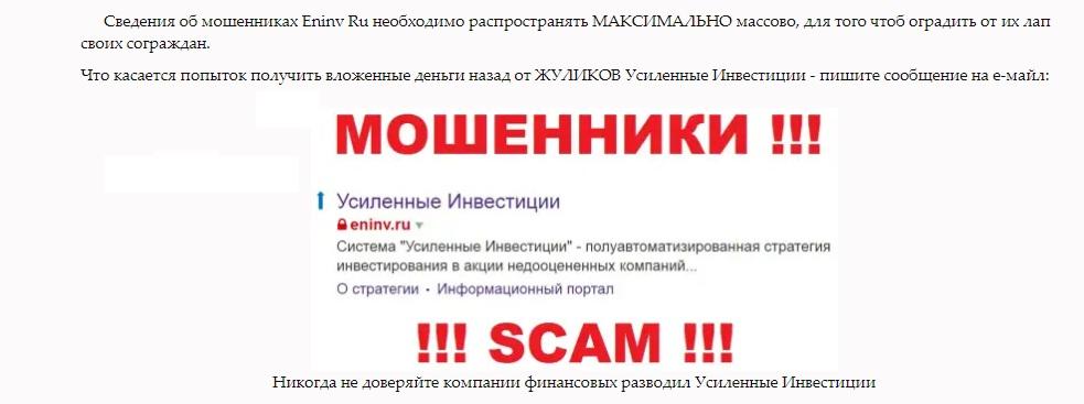 Предупреждение о мошенничестве