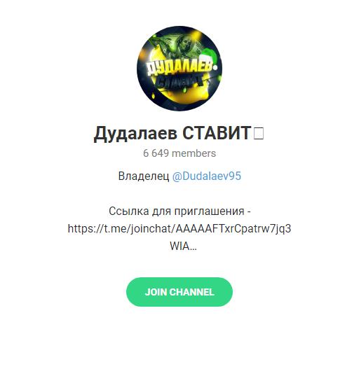 Приглашение на канал «Дудалаев ставит»