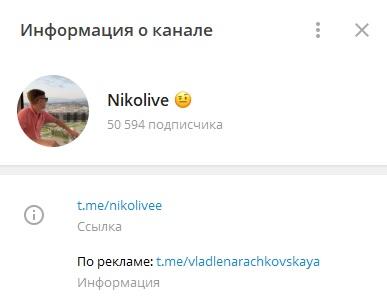 Проект Nikolive в «Телеграме»