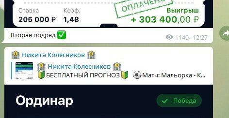 Прогнозы от Никиты Колесникова