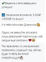Публикует фото переводов выигрышей клиентам и хорошие отзывы