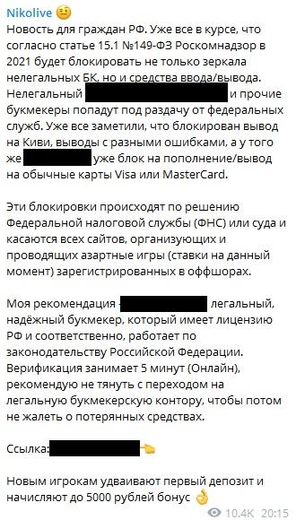 С 2021 Роскомнадзор начинает блокировку нелегальных БК