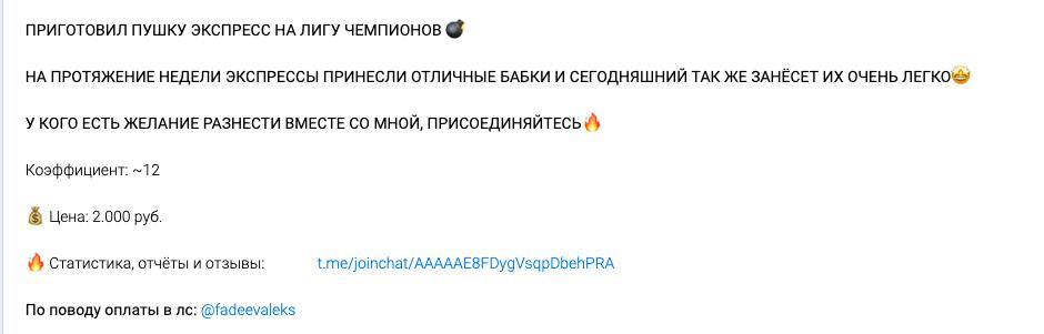 Самые дешевые прогнозы стоят 2000 рублей