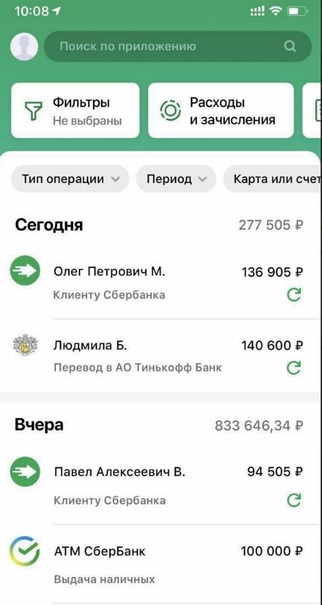 криншоты денежных переводов