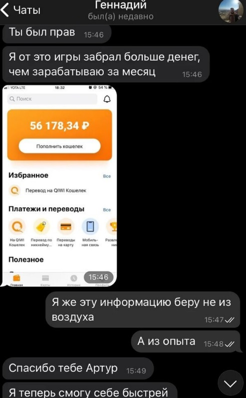 Скриншоты переводов подписчиков