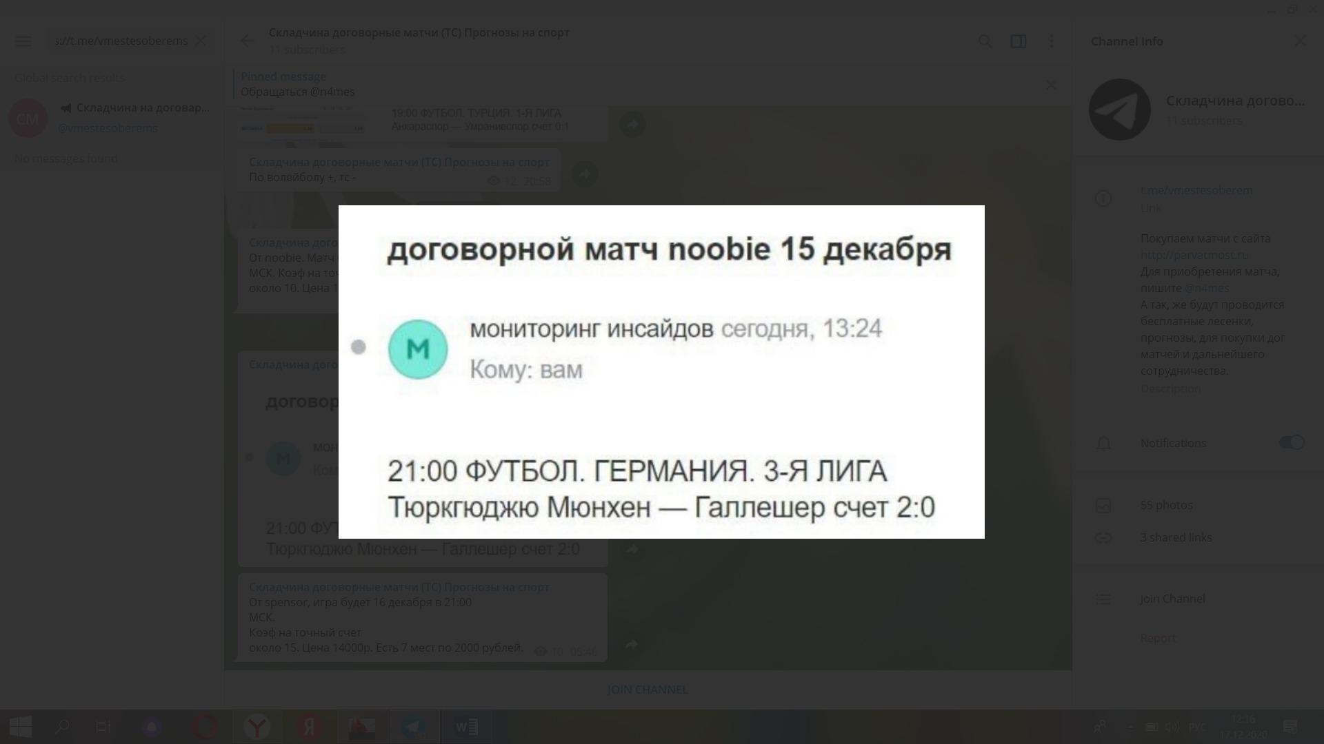 Скриншоты сообщений с пабликов инсайдеров