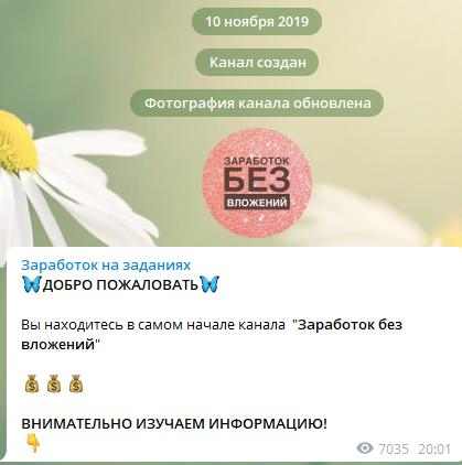 Создан в ноябре 2019 года