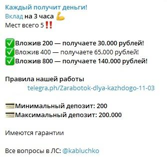 Стоимость участия в проекте
