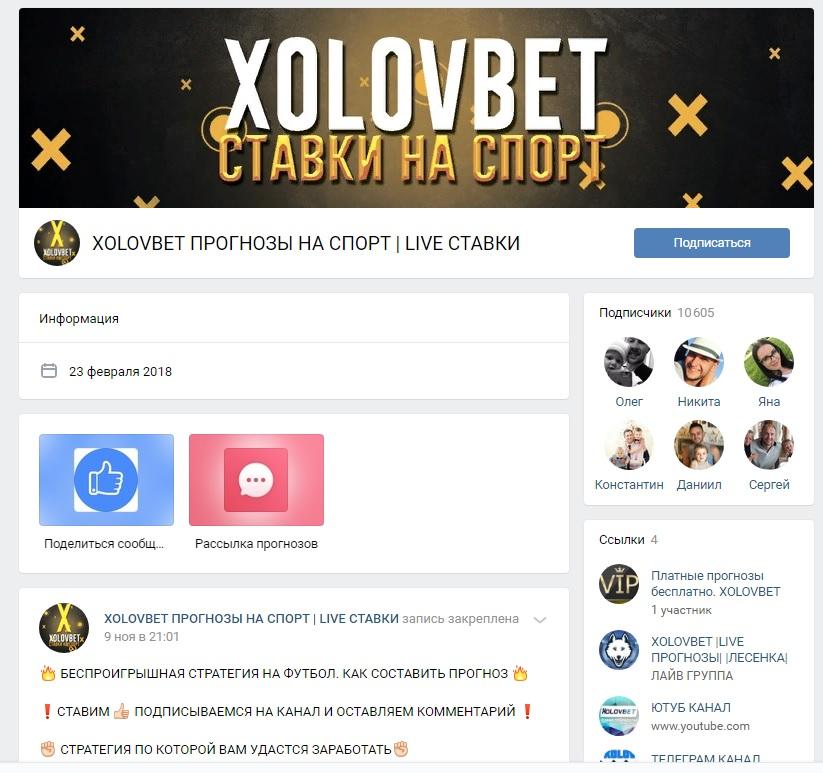 Страница в ВКонтакте