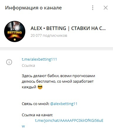 Телеграм-канал ALEX • BETTING | СТАВКИ НА СПОРТ