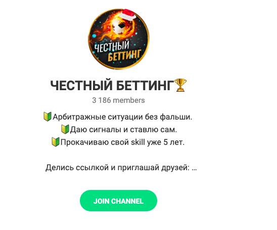 Телеграм-канал «Честный беттинг»