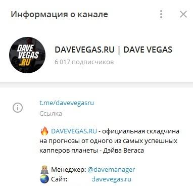 Телеграм-канал DAVEVEGAS.RU | DAVE VEGAS