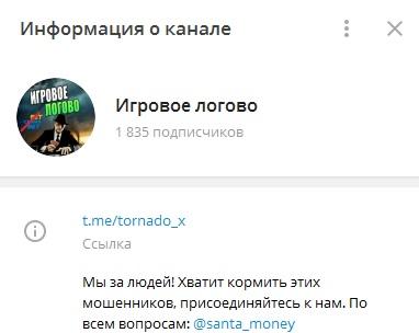 Телеграм-канал «Игровое логово»